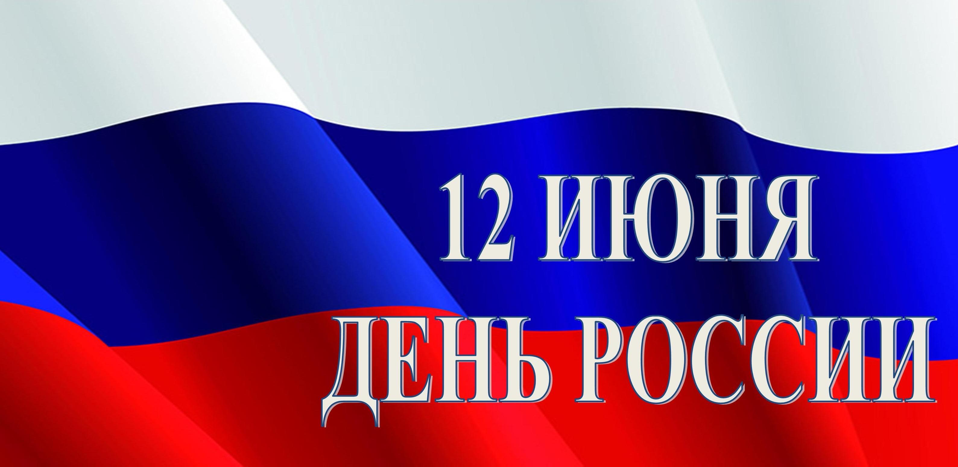 Выходных, открытки на день россии распечатать