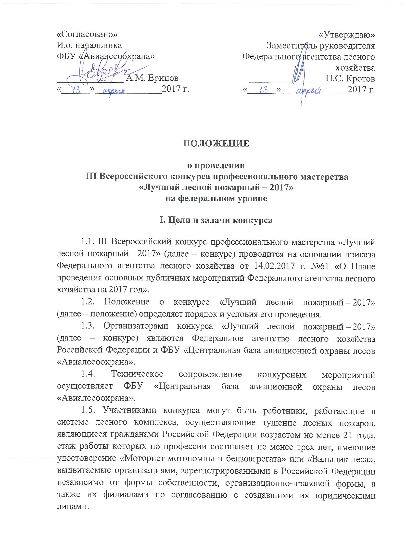 Конкурс малых грантов православная инициатива 2017-2017