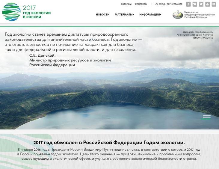 сюжетные указ о годе экологии картинки прошлом году