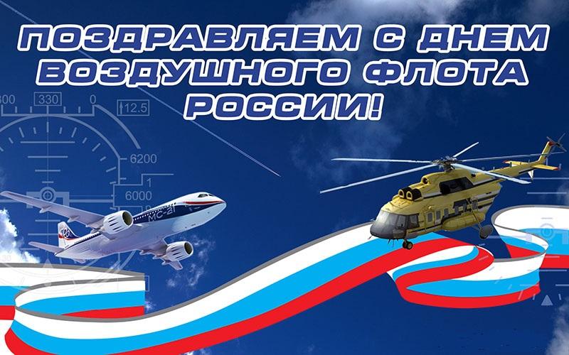 Картинки с праздником воздушного флота россии, февраля поздравления открытки
